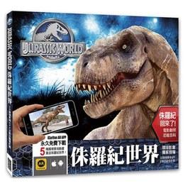 侏羅紀世界:3D擴增實境APP互動恐龍電影書##