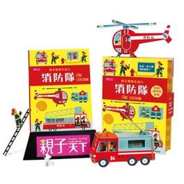 快手模型小達人:消防隊(盒內含組合式消防隊+知識書+40片模型板)